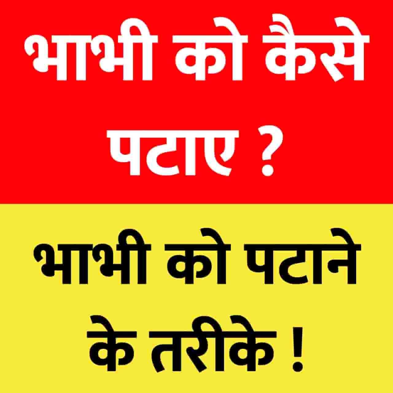 bhabhi ko kaise pataye, bhabi ko patane ke tarike, bhabhi ko kaise pataye formula, bhabi patane ke upay