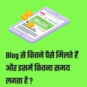 blog se kitna paisa milta hai, blog se kitni kamayi ho sakti hai, ब्लॉग से कितना कमा सकते हैं, blogging से कितनी कमाई होती है,