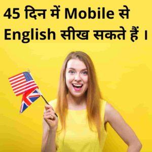 मोबाइल से इंग्लिश कैसे सीखे, mobile se english kaise sikhe, mobile me english kaise sikhe, ghar baithe english sikhe,