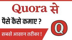 quora se paise kaise kamaye, quora से पैसे कैसे कमाए, quora par paise kaise kamaye, quora hindi partner program, how to make money from quora, how can i make money from quora